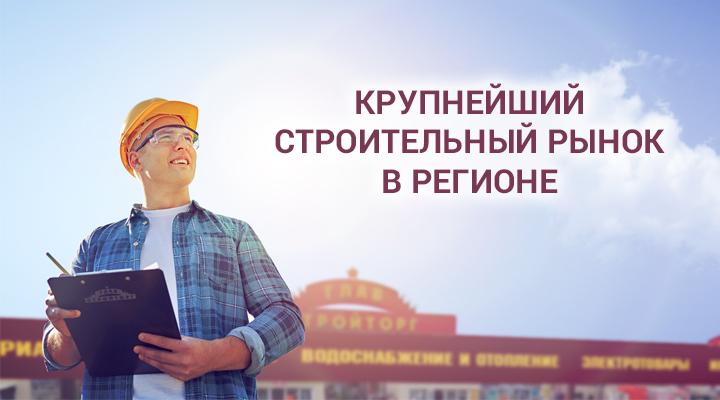 Рвнок ГлавСтройТорг