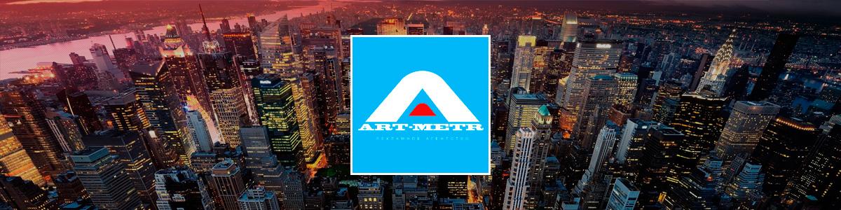 Рекламное агентство Арт-Метр в Кубинке