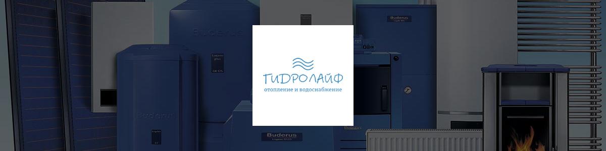 интернет-магазин Гидролайф.ру