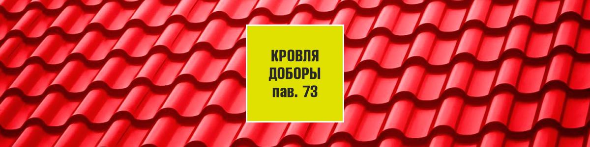 Павильон 73
