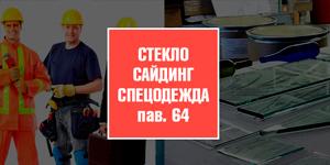 Спецодежда Кубинка
